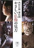 やさしい仏像の見方 (とんぼの本)