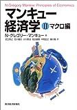 マンキュー経済学〈2〉マクロ編