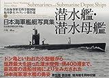 日本海軍艦艇写真集 潜水艦・潜水母艦