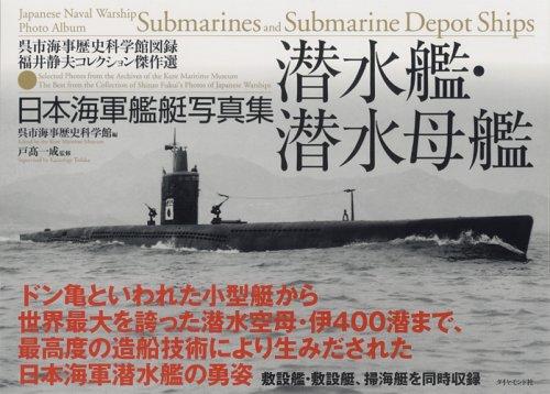 日本海軍艦艇写真集 潜水艦・潜水母艦の詳細を見る