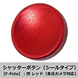 F-Foto ソフトレリーズシャッターボタン (凹, シールタイプ) 『各社カメラ対応、シールタイプ』 (レッド、RED) WF-R