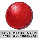 F-Foto  ソフトレリーズシャッターボタン (凹 , シールタイプ) 『各社カメラ対応、シールタイプ』 (レッド、RED) WF-R