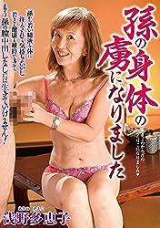 孫の身体の虜になりました 浅野多恵子 ルビー [DVD]