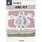 田園に死す (ハルキ文庫)