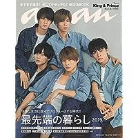 anan(アンアン) 2019/03/20号 No.2143 [最先端の暮らし2019/King & Prince]