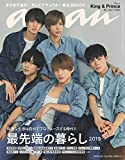 anan(アンアン) 2019/03/20号 No.2143 [最先端の暮らし2019/King & Prince] 画像