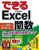 (無料電話サポート付)できるExcel関数 Office 365/2019/2016/2013/2010対応 データ処理の効率アップに役立つ本 (できるシリーズ)