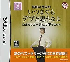 岡田斗司夫のいつまでもデブと思うなよ DSでレコーディングダイエット