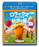 ロラックスおじさんの秘密の種〈3D&2Dブルーレイ+DVD+デジ...[Blu-ray/ブルーレイ]