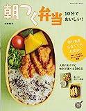 10分でおいしい! 朝つく弁当 (ヒットムック料理シリーズ)