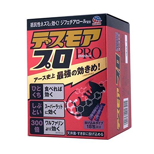 【大容量】アース製薬 デスモアプロ 投げ込みタイプ ネズミ駆除剤 18包入り [防除用医薬部外品]