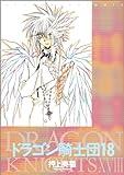 ドラゴン騎士団 (18) (ウィングス・コミックス)