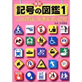 最新 記号の図鑑〈1〉公共施設と交通安全の記号