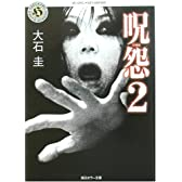 呪怨〈2〉 (角川ホラー文庫)