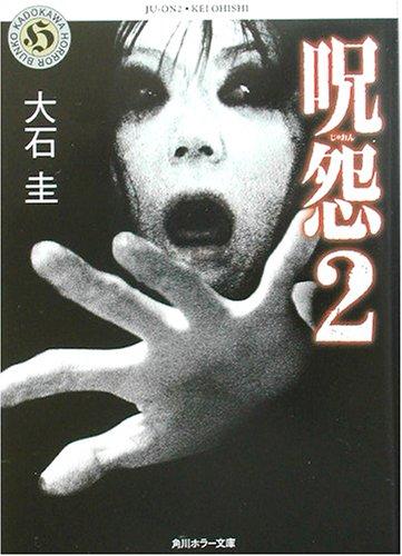 呪怨〈2〉 (角川ホラー文庫)の詳細を見る