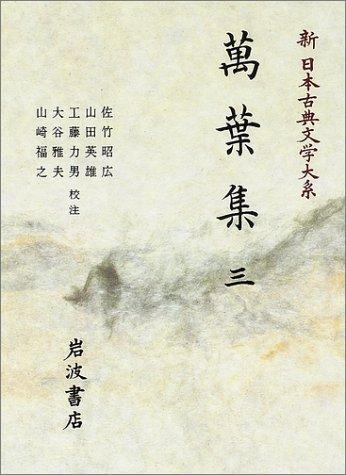 萬葉集 (3) (新日本古典文学大系 3)