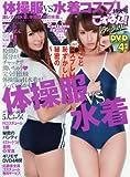 ランジェリーザ・ベスト こすぱん!  vol.14 (ベストムックシリーズ・97)
