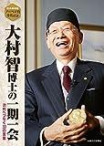 ノーベル賞受賞記念 大村智博士の一期一会―次代へつなぐ30の言葉― 画像