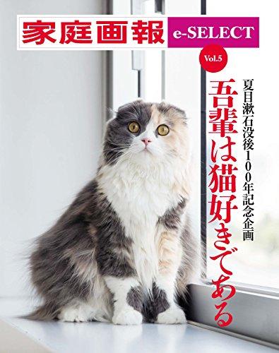 家庭画報 e-SELECT Vol.5 夏目漱石没後100年記念企画・猫好き&猫フォト大集合「吾輩は猫好きである」[雑誌]の詳細を見る