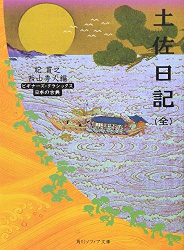 土佐日記(全) (角川ソフィア文庫—ビギナーズ・クラシックス)