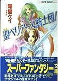 聖(セント)ベリアーズ騎士団! / 霜島 ケイ のシリーズ情報を見る