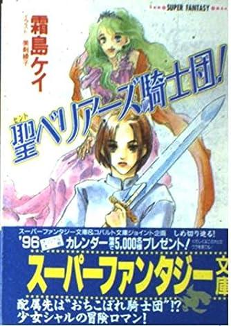 聖(セント)ベリアーズ騎士団! (集英社スーパーファンタジー文庫)