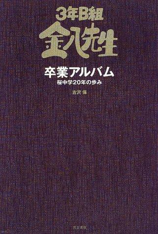 3年B組金八先生卒業アルバム―桜中学20年の歩み