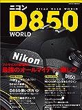 ニコン D850 WORLD (日本カメラMOOK)