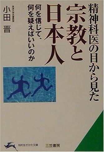 精神科医の目から見た宗教と日本人―何を信じて、何を疑えばいいのか (知的生きかた文庫)