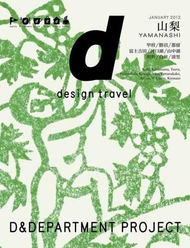 d design travel YAMANASHIの詳細を見る