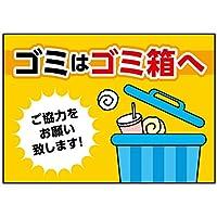 吸着ターポリン ゴミはゴミ箱へ (A5サイズ) 40342 (受注生産)