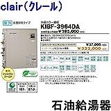 CHOFU (長府製作所) 石油給湯器 KIBF-3964DA KR-57P 【インターホンリモコン付】 強制追いだき水道直圧 オート