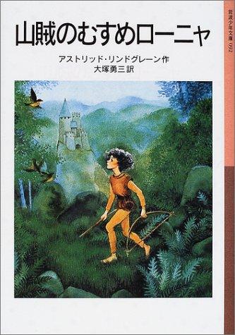 山賊のむすめローニャ (岩波少年文庫)の詳細を見る