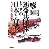 続・運命共同体としての日本と台湾―アジアを覆う中国の影
