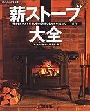 薪ストーブ大全―暖かな炎のある暮らしを100%楽しむためのコンプリート・ガイド (夢丸ログハウス選書) 画像
