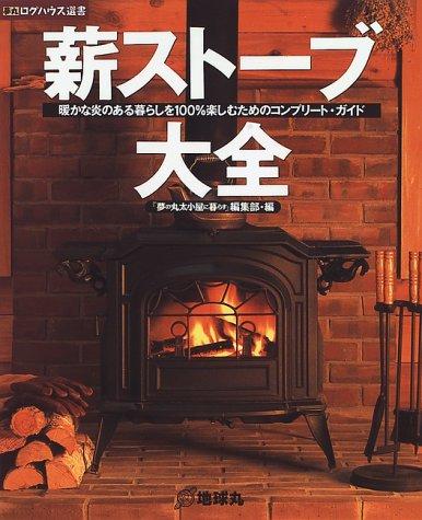 薪ストーブ大全—暖かな炎のある暮らしを100%楽しむためのコンプリート・ガイド (夢丸ログハウス選書)