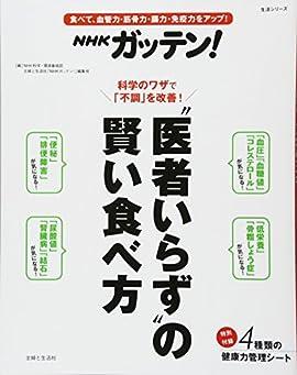 "NHKガッテン! ""医者いらず"