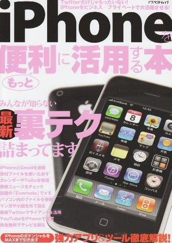 iPhoneをもっと便利に活用する本―みんなが知らない最新裏テク詰まってます (アスペクトムック)の詳細を見る