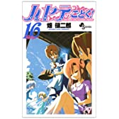 ハヤテのごとく! 16 (少年サンデーコミックス)
