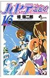 ハヤテのごとく! (16) (少年サンデーコミックス)