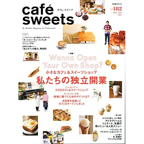 cafe-sweets (カフェ-スイーツ) vol.182 (柴田書店MOOK)