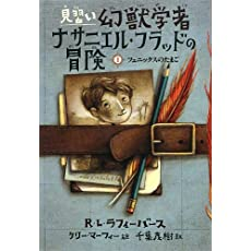 1フェニックスのたまご (見習い幻獣学者ナサニエル・フラッドの冒険)