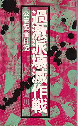 過激派壊滅作戦 (1973年) (三一新書)