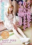 パイパン西欧少女を白人大好きオヤジにやり放題レンタル ルロア・クララ ワンズファクトリー [DVD]