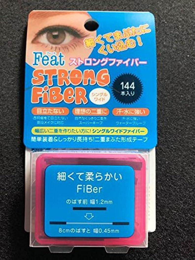 精査キッチン書店Feat ストロングファイバー シングルワイド 120本+24本入