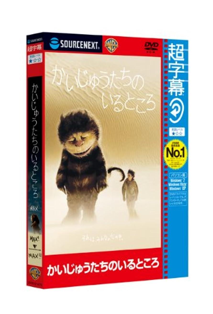 ウッズ改革フェミニン超字幕/かいじゅうたちのいるところ (キャンペーン版DVD)