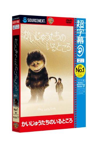 超字幕/かいじゅうたちのいるところ (キャンペーン版DVD)