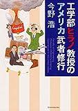 工学部ヒラノ教授のアメリカ武者修行(新潮文庫)