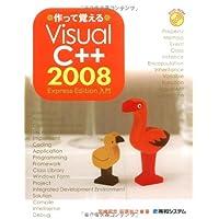 作って覚えるVisualC++2008ExpressEdition入門