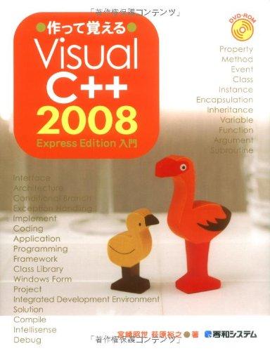 作って覚えるVisualC++2008ExpressEdition入門の詳細を見る